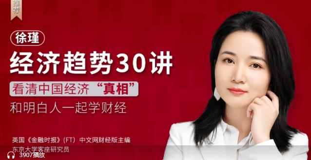 徐瑾经济趋势30讲,价值299元