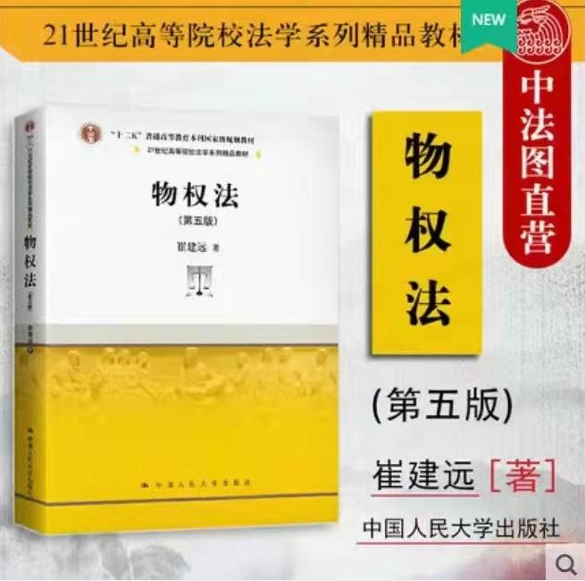 崔建远:物权法第五版,电子书PDF