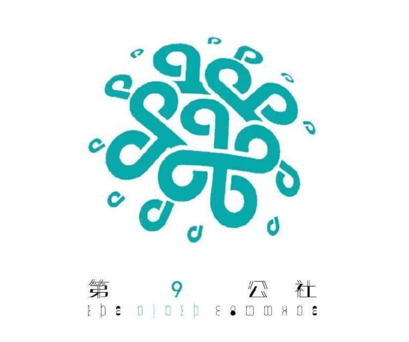 第九公社布局大学生流量教程,网盘下载