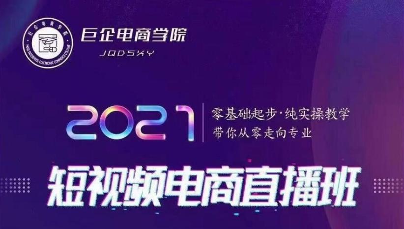 2021巨企电商:短视频电商直播班纯实操教学