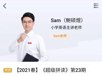2021春Sam超级拼读第23期,价值3598元