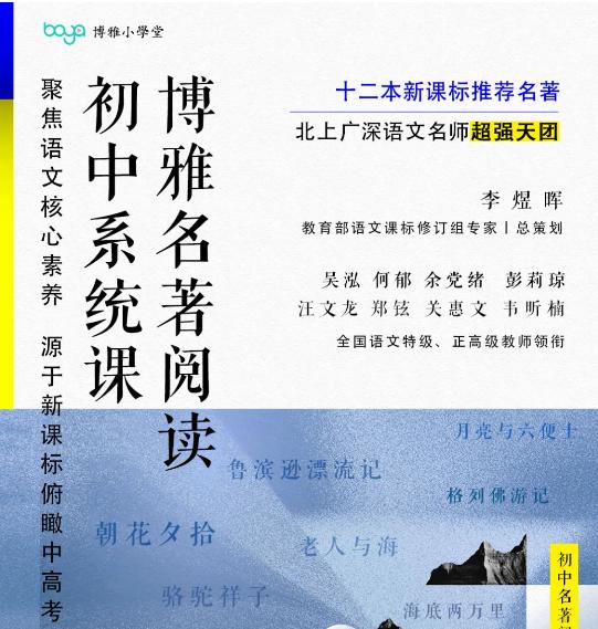 博雅初中名著阅读系统课(初一二三),价值699元
