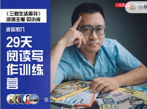 贝小戎第六期阅读写作训练营(书评方向),价值799元