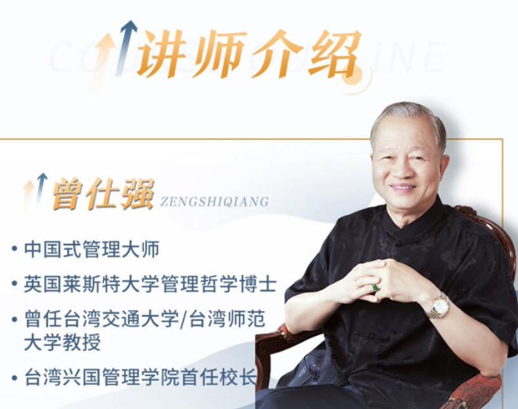 曾仕强中国式职场关系,教你步步高升的诀窍!