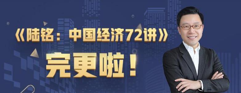 经济学名师陆铭:中国经济72讲,最接地气的经济课通俗易懂!