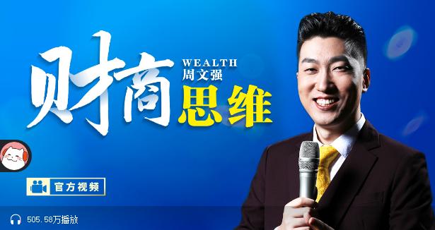 周文强财富课:唤醒你的财商思维,令你想不成功都难价值299元