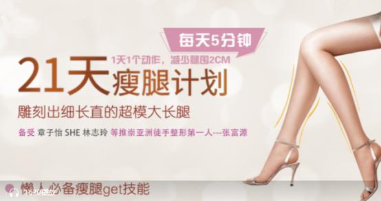 张富源21天瘦腿计划,懒人必备瘦腿技能从短粗弯到细长直不是梦!