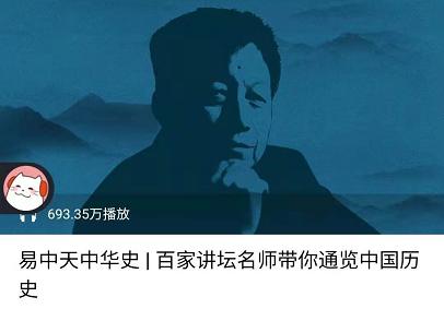 易中天中华史,带你通览中国历史一听就懂,价值199元