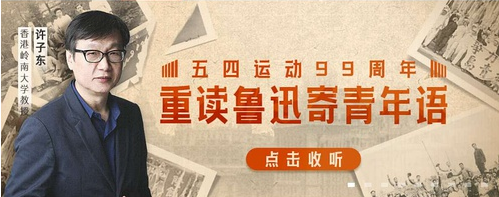 许子东重读鲁迅音频课程,全盘接受系统地阅读