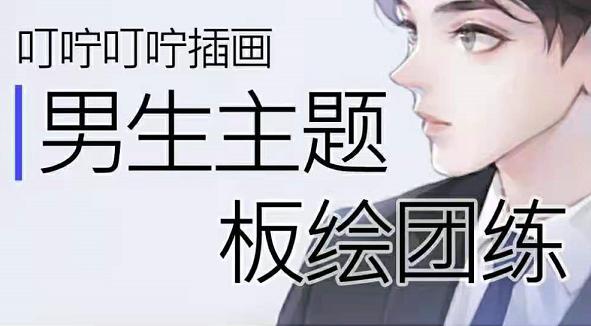 叮咛叮咛插画男生主题板绘团练2021年5月,高清视频+笔刷工具素材