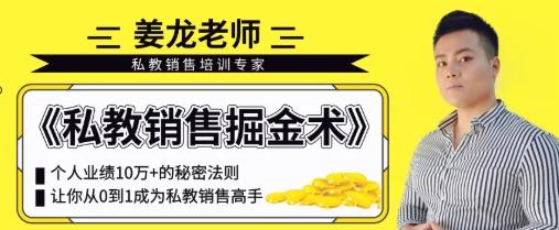 姜老师私教销售掘金术,12堂课让你超越销冠业绩!