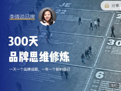 李倩300天品牌思维修炼,系统化学习品牌思维
