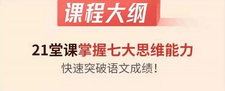 21堂清华博士的高分语文课,掌握七大思维能力快速突破语文成绩!