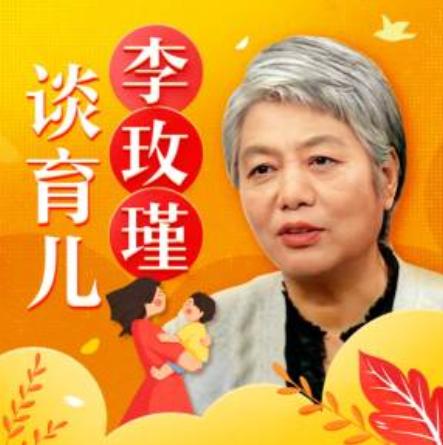 李玫瑾:中国父母家庭教育必修课,建立系统实用的育儿体系