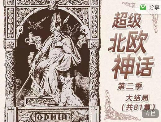 钱儿爸:超级北欧神话(第一、二季),网盘下载