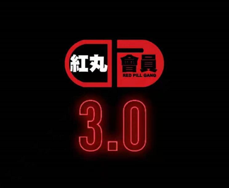 Chris红丸觉醒会员3.0全新内容!