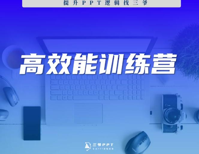 三爷PPT高效能人士逻辑训练营8期,系统提升工作效率