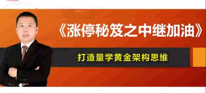 量学云讲堂:韩将军打造量学黄金架构思维第18、19、20期,涨停秘籍之中继加油!