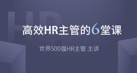 王洋高效HR主管的6堂课,搭建全方位招聘数据分析模型!