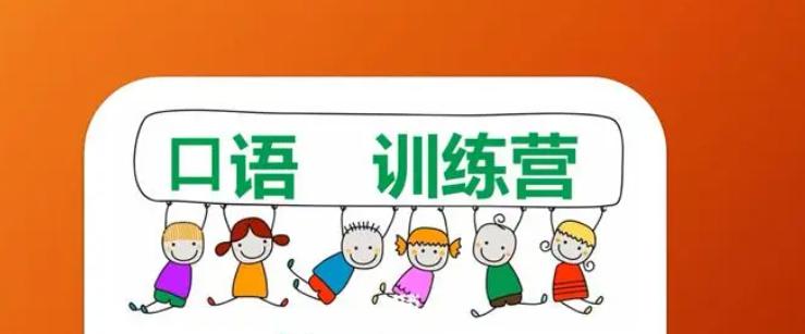 21天杨妈口语训练营,共21节课在训练营中由浅入升