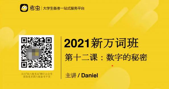 考虫2021最新万词班暑假突击,科学记忆短时高效!