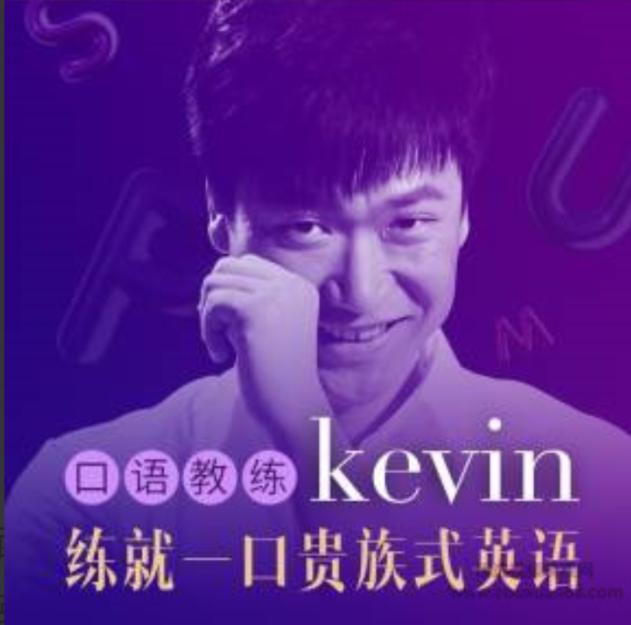 口语教练Kevin: 3分钟贵族式英语,练就一口贵族式英语