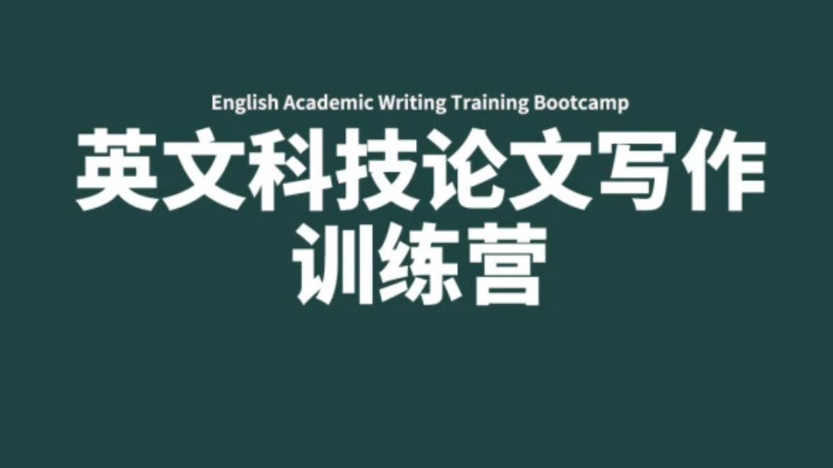 募格学术:祝老师英文科技论文写作训练营,价值469元
