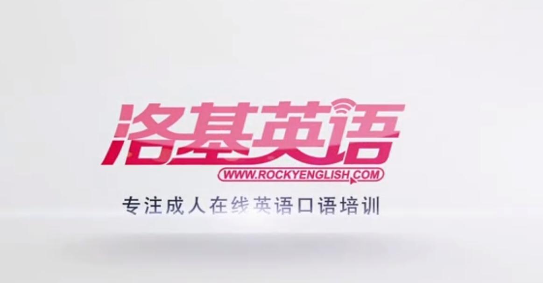 洛基英语美英秘籍,助你学好英语!