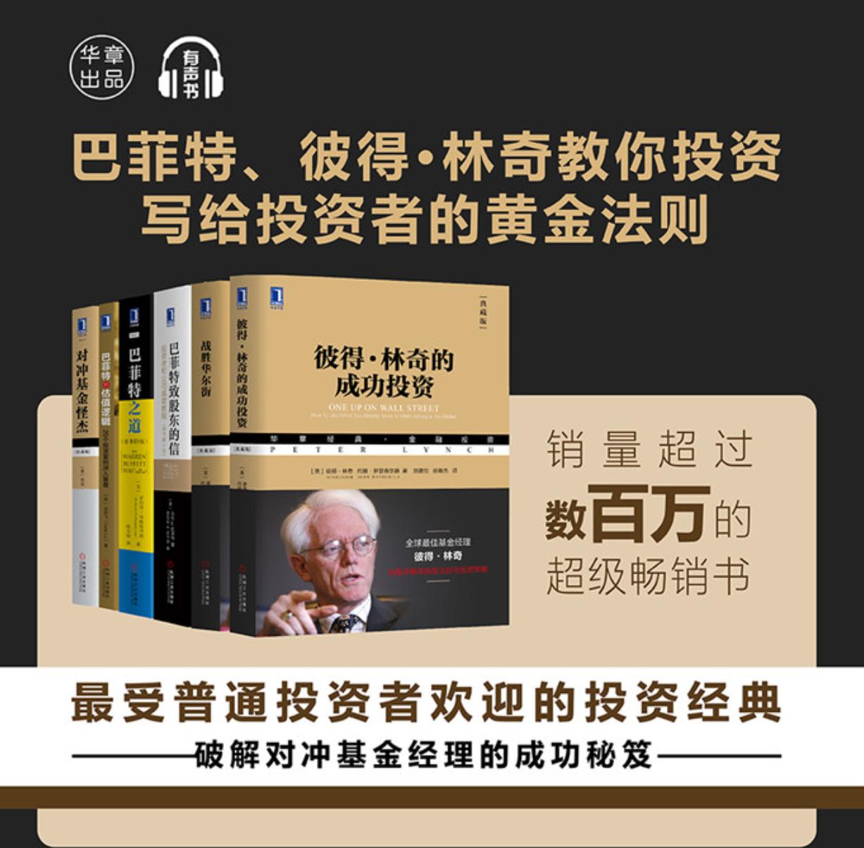 股神巴菲特、林奇教你投资写给投资者的黄金法则,合集破解对冲基金经理的成功秘笈!
