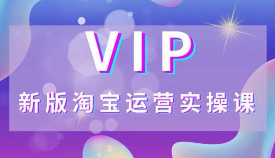 2021创行电商VIP新版淘宝运营实操系列课,助您在电商平台少走弯路