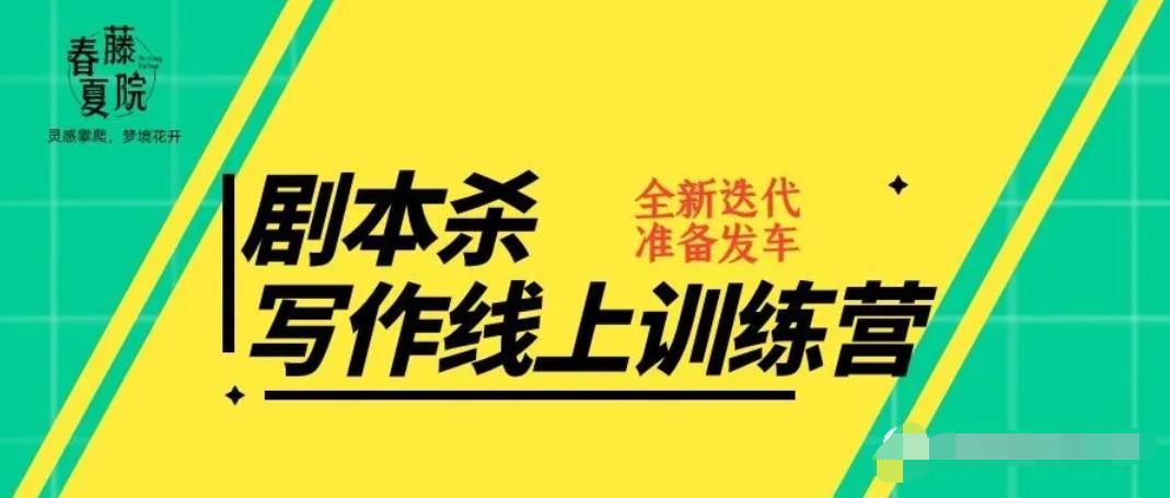 春藤夏院:夏小妖剧本杀写作训练营二期,总计20节课