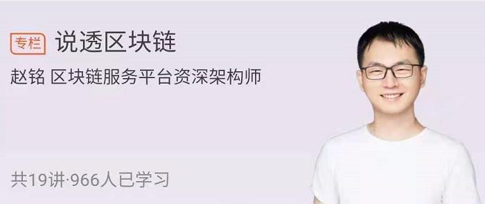 极客时间:赵铭说透区块链,掌握面向未来的思维方式!