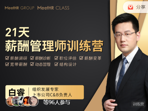 MeetHR:白睿21天薪酬管理师训练营四期,快速掌握薪酬管理必备技能!