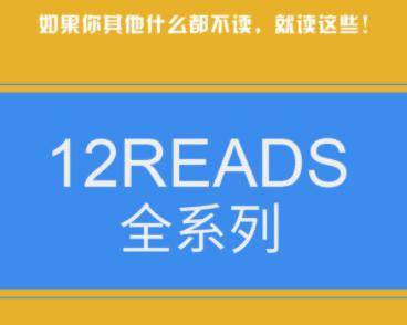 在线购买12Reads全套系列,给您以及您的企业带来巨变!